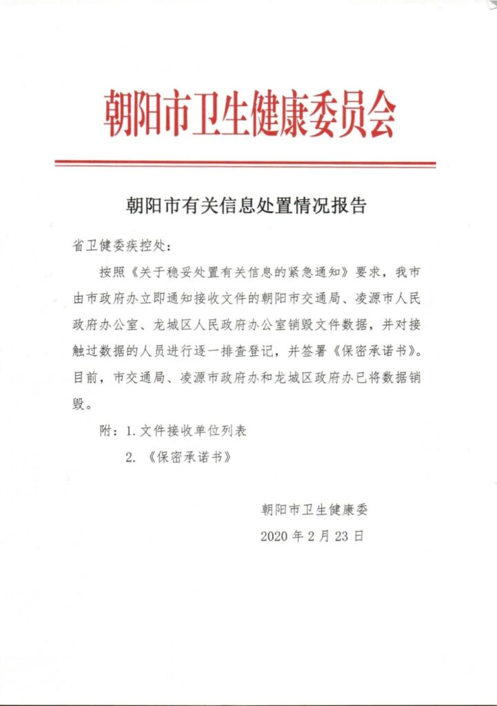 https://www.dkn.tv/wp-content/uploads/2020/03/official-document-from-chaoyang-city-1200x1705.jpg